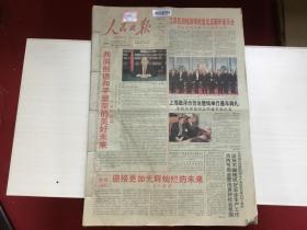 人民日报 2003年1月1--31日 原报合订本