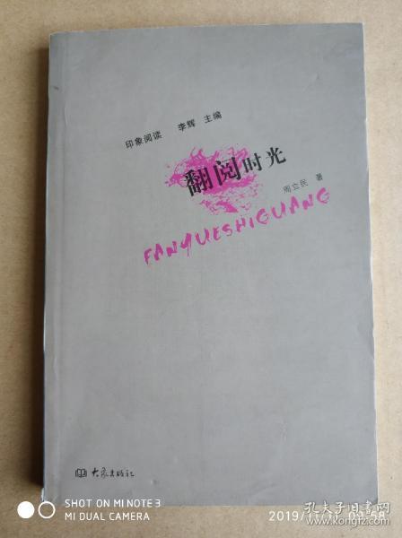 翻阅时光(周立民签名本)
