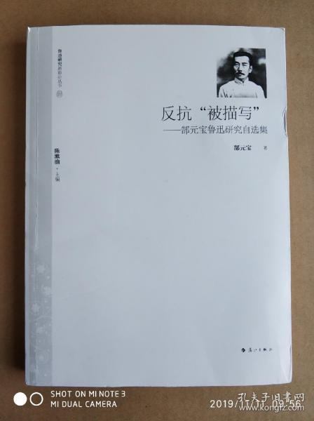 """反抗""""被描写"""":鲁迅研究自选集(郜元宝签名本)"""