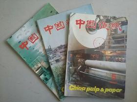 中国造纸(1988/5,6,1990/3共计3本合售)