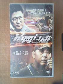清网行动  DVD    【电视剧-----李成儒  李勤勤】10DVD        全新没拆封