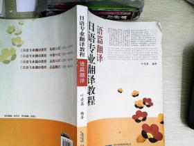 日语专业翻译教程:语篇翻译