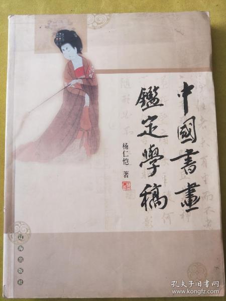 中国书画鉴定学稿