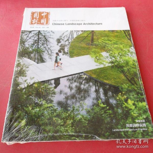 中国园林2016年11期(未拆封)