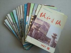 纸和造纸(1987/2,3,4,1988/4,1989/1,2,3,4,1990/2,3,1991/3,1992/4,1993/1,4,1994/1,1997/5,1998/1共计17本)