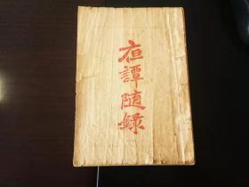夜谭随录(1926年民国版)