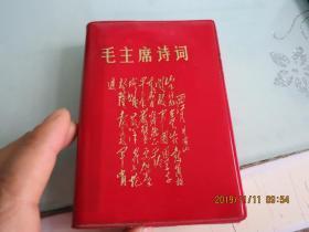 毛主席诗词【64开,如图】