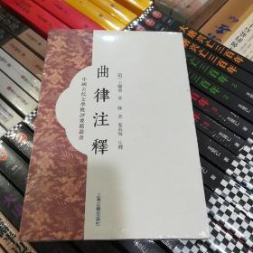 中国古代文学批评要籍丛书:曲律注释(繁体竖排版)