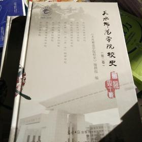 天水师范学院校史(全两册)