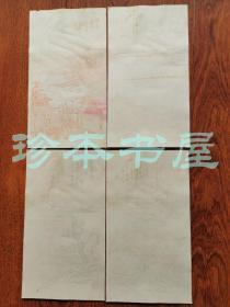 民国九华堂厚记  山水名笺(厚纸) 4枚/套