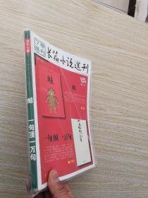 特刊七卷  長篇小說選刊 蛙 一句頂萬句