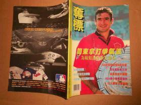 CHAMPION SPORTS NO.332-夺标杂志