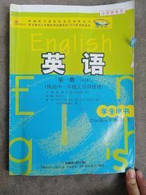 山东省专用英语第一册(必修一)高一课本