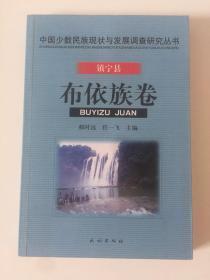 镇宁县·布依族卷