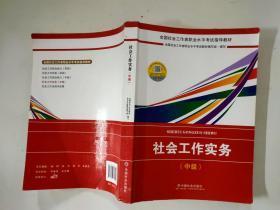 2018社会工作考试:社会工作实务(中级)