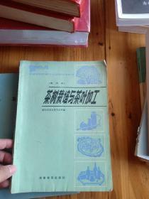 茶树栽培与茶叶加工(南方本)