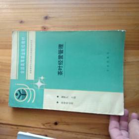 茶叶经营管理 茶学专业用