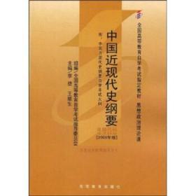 二手正版包邮 中国近现代史纲要 李捷  高等教育出版社 教育自学考试 9787040143591
