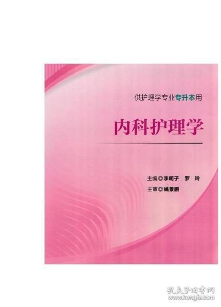 内科护理学(供护理学专业专升本用)