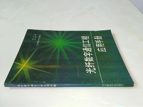 光纤数字通信工程应用手册