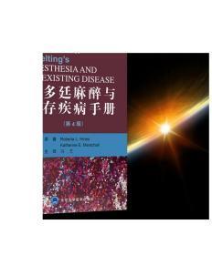斯多廷麻醉与并存疾病手册 (第4版) 冯艺 9787565918759 北京大学医学出版社