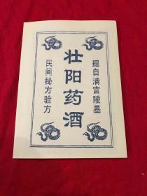 壮阳药酒   民间秘方验方  掘自清宫陵墓