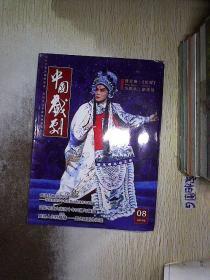 中国戏剧 2018 8