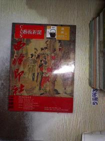 艺术新闻  2011 7