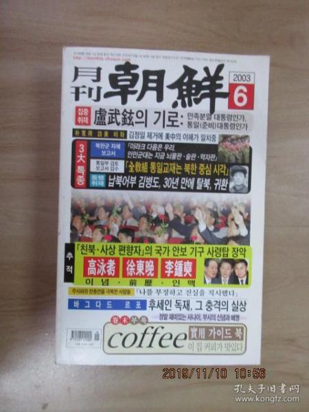 朝鲜  月刊   2003 .6