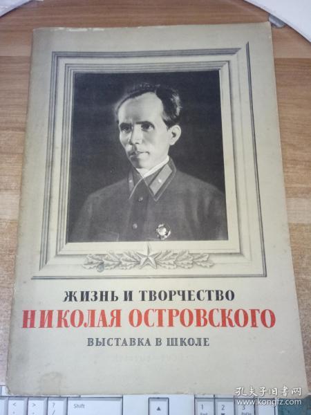 尼·奥斯特洛夫斯基的生平(俄文1953年)
