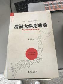 (正版3)浩瀚大洋是赌场:大日本帝国海军兴亡史9787802411821