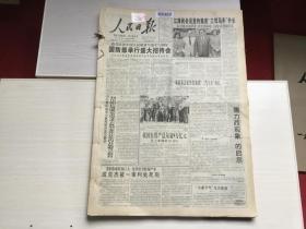 人民日报 2000年8月1日-31日 原报合订本