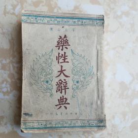 药性大辞典——全一册(胡安邦,民国三十八年)