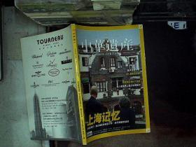 中华遗产2006 3  、