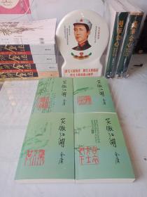 金庸武侠小说山东绿皮版《笑傲江湖》(全四册)