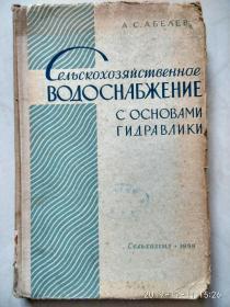 俄文:《农业供水和水力学基础》 15*22.8厘米左右