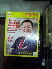 餐饮经理人 2017 1