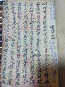 B2978 江西万载县传出的鲁班法本与我所看到过的其它版都不一样,十分怪异。《万载鲁班法》116面