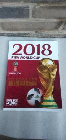 2018俄罗斯世界杯观战指南:直通莫斯科