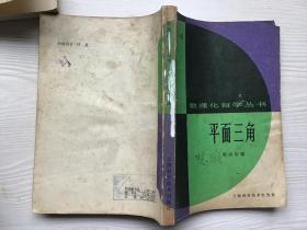 数理化自学丛书(第二版) 平面三角