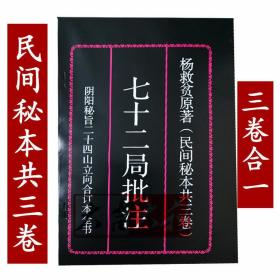 《七十二局批注》杨救贫 著 阴阳秘旨二十四山立向合订本 全三卷