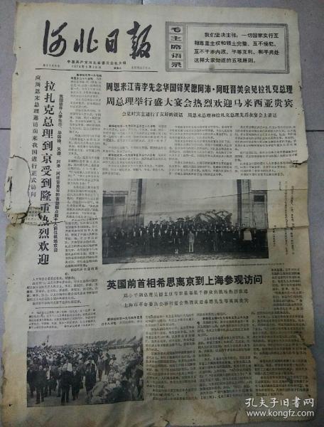 文革报纸    河北日报1974年5月29日(4开四版);拉扎克总理受到欢迎;捍卫国家民族精神;