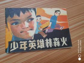 少年英雄林森火  连环画