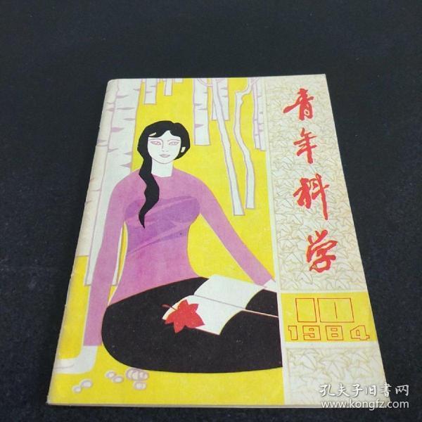 【期刊杂志】 青年科学1984.10