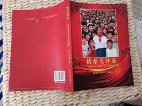 【珍罕 蒋含宇、彭淑清 签名 钤印三枚 签赠本 有上款 】情系毛泽东--毛泽东身边两位少年的红色珍藏 ==== 2004年1月 一版一印