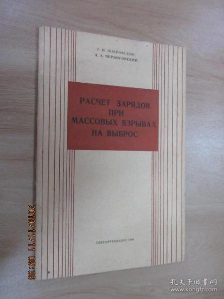外文原版书   共43页   详见图片