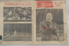 大众日报/1969年4月16日/有毛林像