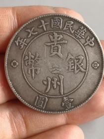 错版银元,1