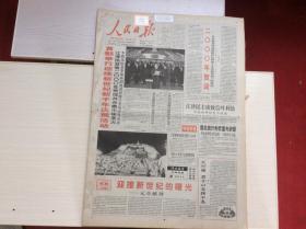 人民日报 2000 年1月 1-31日 原报合订本