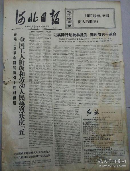 文革报纸   河北日报1974年5月3日(4开四版);全国人民热烈欢庆『五一』;坚持走工农相结合的道路;